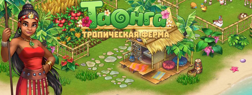 Игра Таонга: Тропическая ферма
