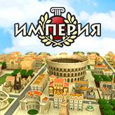Империя скриншот 2