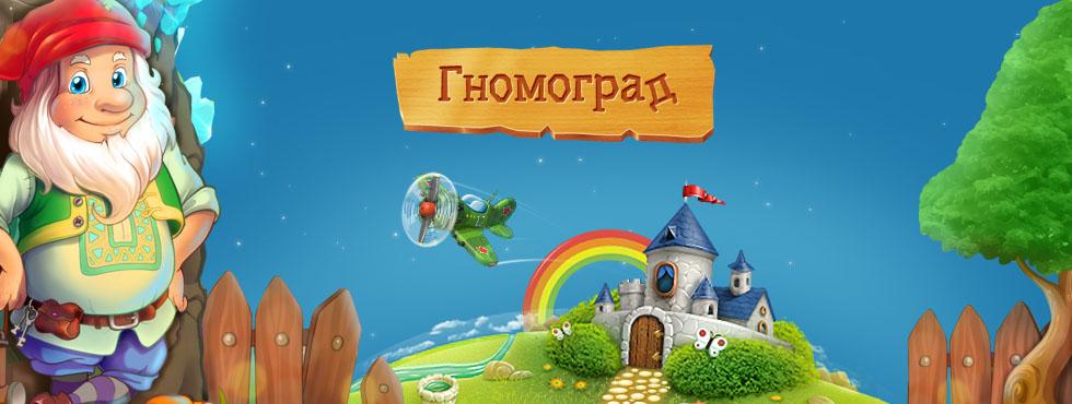 Гномоград фото