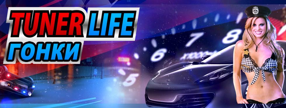 Игра Tuner Life HD (гонки)