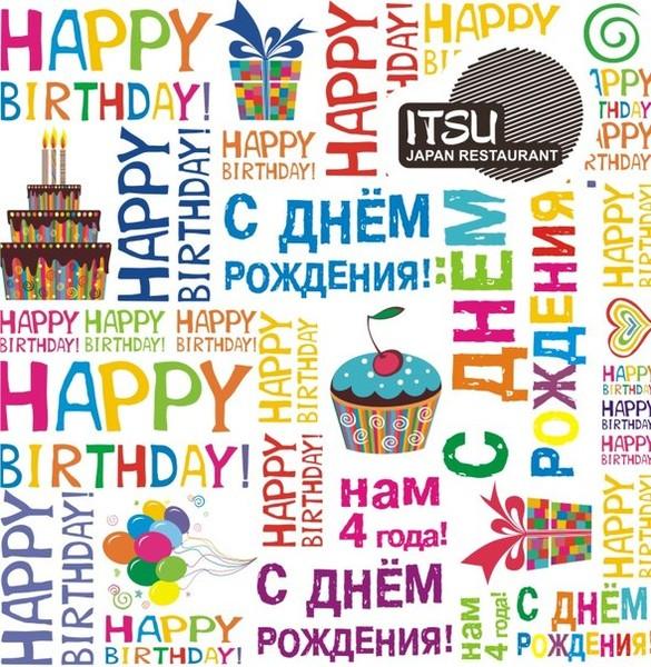 С днем рождения необычные поздравления картинки