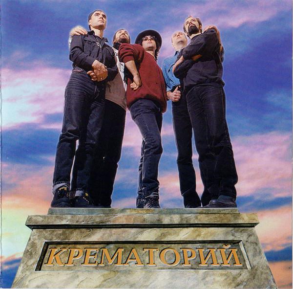 Группа крематорий лучшие песни скачать бесплатно mp3