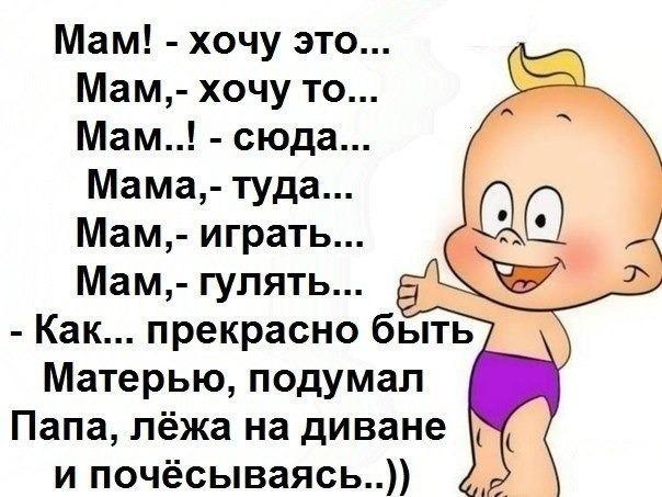 Приколы с мамой картинки