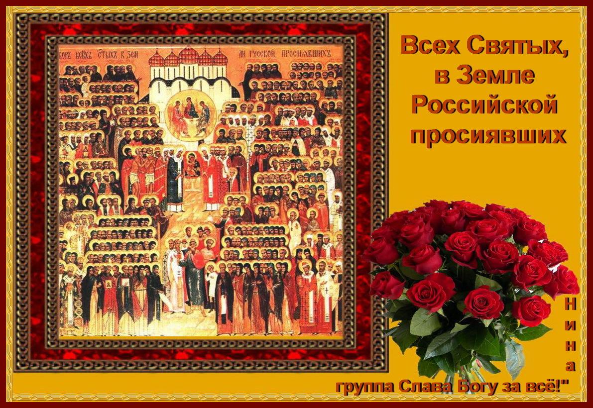 поздравление с праздником всех святых в земле русской просиявших российские туристы