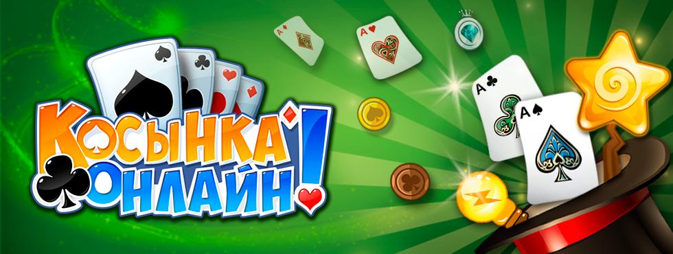 бесплатно играть онлайн игры покер