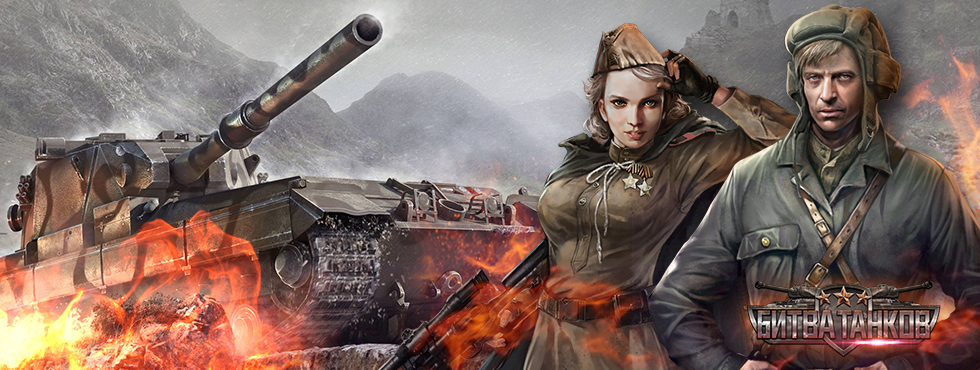 Game Битва Танков
