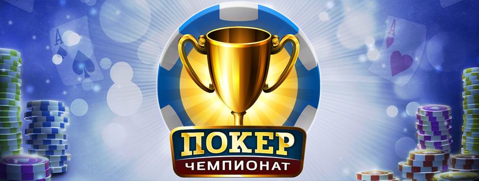 бесплатно онлайн покер игра