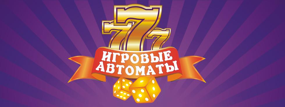 игры i казино автоматы бесплатно без регистрации 777 пирамиды