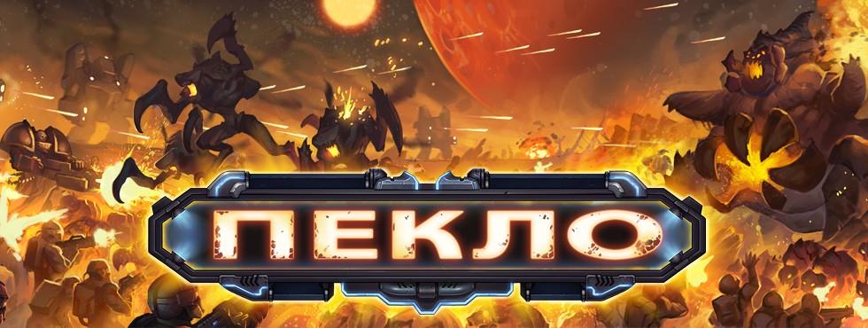 Онлайн стратегия космические пираты новые игры приколы играть онлайн