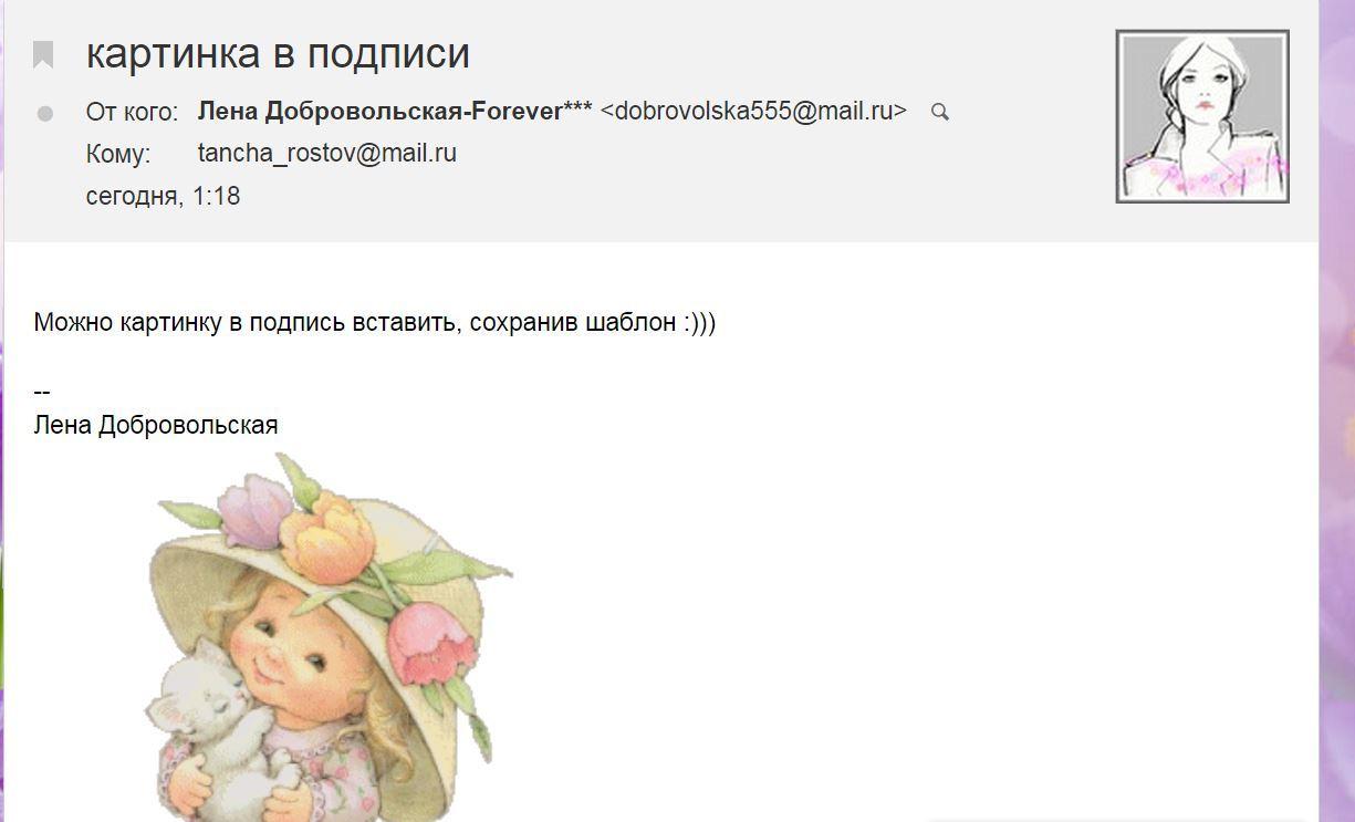 вставить в письмо картинку mail ru