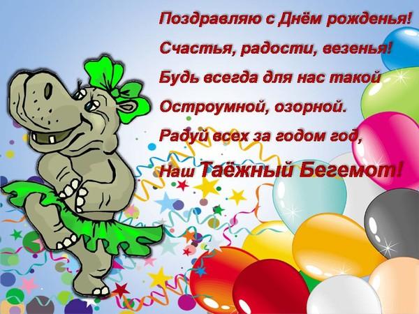 Мусик, открытка с бегемотиком на день рождения