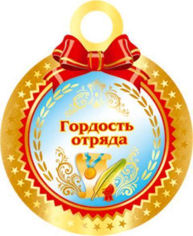 Картинки медалей для детей в лагере